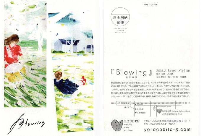 絵画展「Blowing」のお知らせ